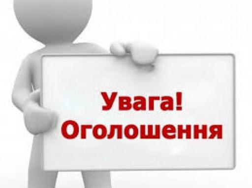 Для клієнтів Укргазбанку, Ощадбанку та Укрексімбанку, які отримують часткову компенсацію процентів