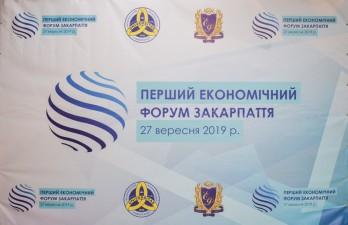 В Ужгороді – Перший економічний форум Закарпаття