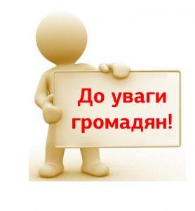 Щодо державних житлових Програм консультують в Ужгородському ЦНАПі