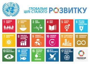 ЦІЛІ СТАЛОГО РОЗВИТКУ ООН – ШЛЯХ ДО ПОБУДОВИ СУЧАСНОЇ КОМФОРТНОЇ ДЕРЖАВИ